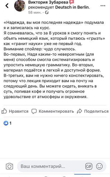 отзыв Вики Зубаревой